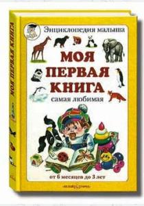 Моя первая книга. От 6 месяцев до 3 лет. Самая любимая