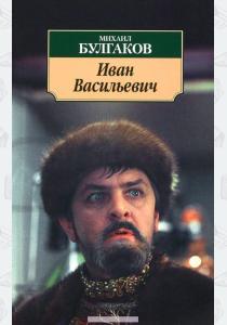 Булгаков Иван Васильевич (12+)
