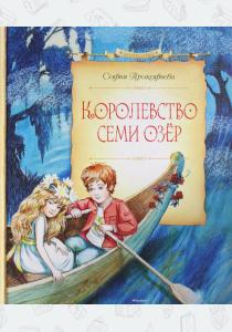 Прокофьева Королевство семи озер (6+)