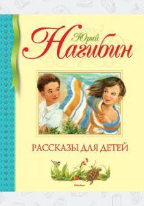 Юрий Маркович Нагибин Рассказы для детей