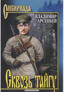 Владимир Клавдиевич Арсеньев Сквозь тайгу (12+)