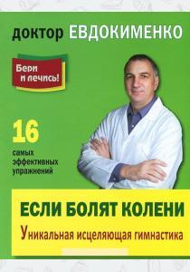 Евдокименко