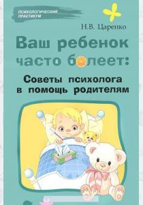 Наталья Владимировна Царенко Ваш ребенок часто болеет. Советы психолога в помощь родителям
