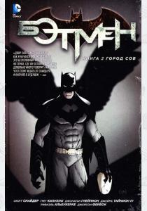 Скотт Бэтмен. Книга 2. Город Сов (12+)