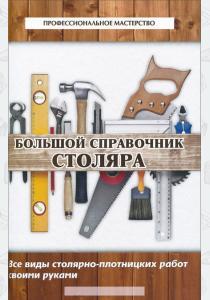 Котельников Большой справочник столяра. Все виды столярно-плотницких работ своими руками