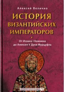 История византийских императоров. От Исаака I Комнина до Алексея V Дуки Марцуфла