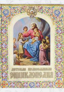 Григорьева Детская православная энциклопедия (12+)