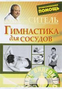 Ситель Гимнастика для сосудов (+ DVD-ROM)