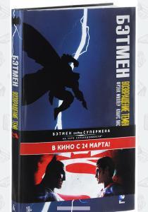 Миллер Бэтмен. Возвращение Темного Рыцаря