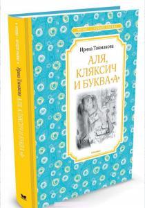 Токмакова Аля, Кляксич и буква А