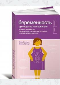 Беременность. Руководство пользователя. Основная информация, рекомендации по устранению неполадок, с
