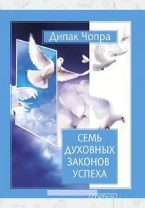 Дипак Чопра Семь Духовных Законов Успеха. Как воплотить мечты в реальность