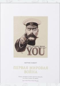 Мартин Гилберт Первая мировая война