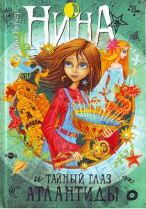Нина и Тайный глаз Атлантиды. Книга 4