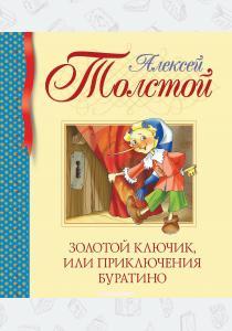 Толстой Золотой ключик, или Приключения Буратино