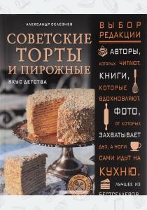 Селезнев Советские торты и пирожные