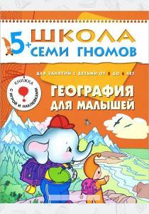 Денисова География для малышей