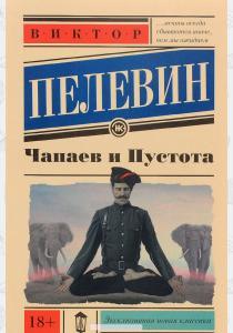 Пелевин Чапаев и пустота