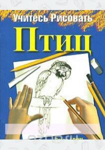Браун Дэвид Учитесь рисовать птиц