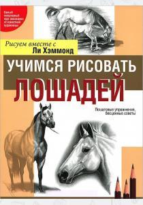 Хэммонд Ли Учимся рисовать лошадей