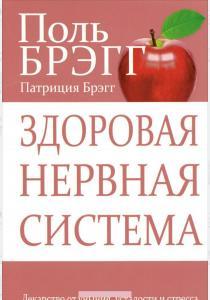 Поль Брэгг, Патриция Брэгг Здоровая нервная система