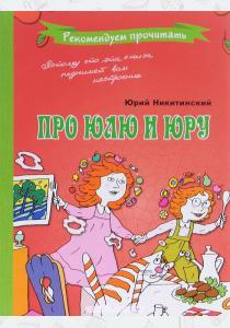 Юрий Никитинский Про Юлю и Юру