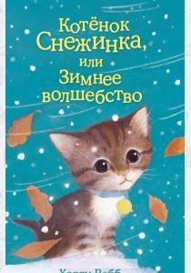 Холли Вебб Котёнок Снежинка, или Зимнее волшебство