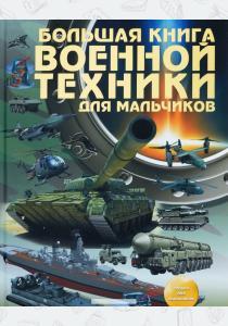 Мерников Большая книга военной техники для мальчиков