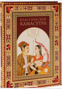 Ватсьяяна Малланага Классическая камасутра. Полный текст легендарного трактата о любви