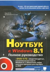 Юдин Ноутбук с Windows 8.1. Полное руководство 2015 (+ DVD)