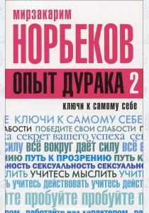 Мирзаахмат Санакулович Норбеко Опыт дурака 2. Ключи к самому себе