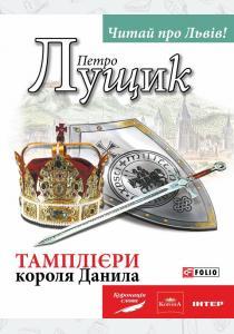 Тамплієри короля Данила