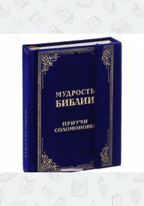 Мудрость Библии. Притчи Соломоновы