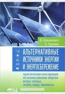 Альтернативные источники энергии и энергосбережение. Практические конструкции по использованию энерг