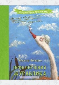 Всеволод Зиновьевич Нестайко Приключения журавлика