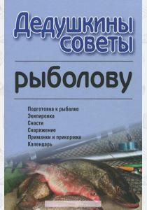 Дедушкины советы рыболову
