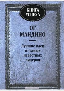 Книга успеха