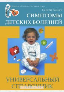 Зайцев Симптомы детских болезней. Универсальный справочник