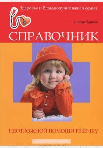 Зайцев Справочник неотложной помощи ребенку