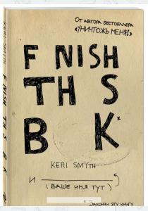 Смит Закончи эту книгу! (англ.название)