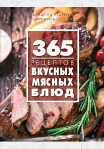 Иванова 365 рецептов вкусных мясных блюд