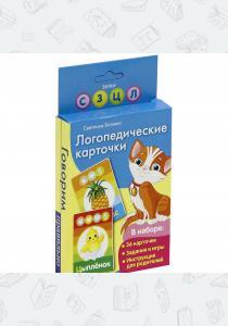 РОС.Логопедические карточки (кошка)