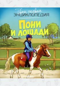 Эмили Бомон Пони и лошади