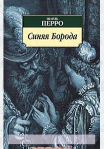 Перро Синяя Борода