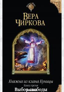 Чиркова Княжна из клана Куницы. Книга третья. Выбор свободы