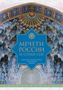 Мечети России и стран СНГ