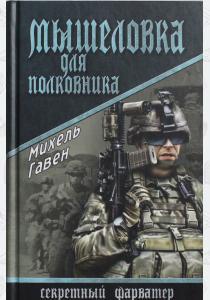 Михель Гавен СФАР Мышеловка для полковника (12+)