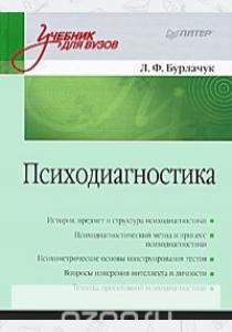 Психодиагностика. Учебник для вузов