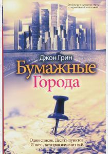 Грин Бумажные города
