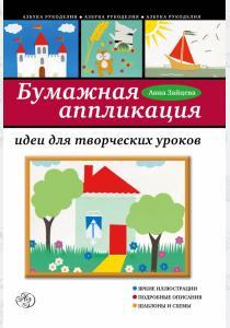 Зайцева Бумажная аппликация. Идеи для творческих уроков